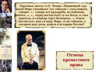 Персонаж пьесы А.П. Чехова «Вишневый сад» лакей Фирс упоминает это событие с