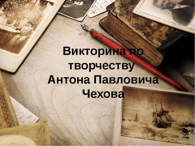Викторина по творчеству Антона Павловича Чехова