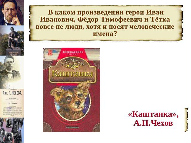 В каком произведении герои Иван Иванович, Фёдор Тимофеевич и Тётка вовсе не...