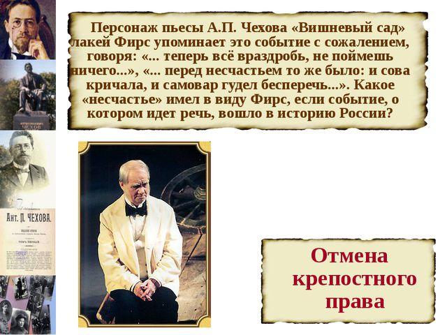 Персонаж пьесы А.П. Чехова «Вишневый сад» лакей Фирс упоминает это событие с...
