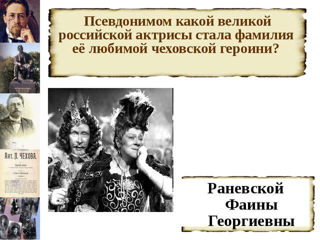 Псевдонимом какой великой российской актрисы стала фамилия её любимой чеховс...