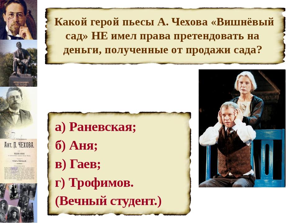 Какой герой пьесы А. Чехова «Вишнёвый сад» НЕ имел права претендовать на ден...