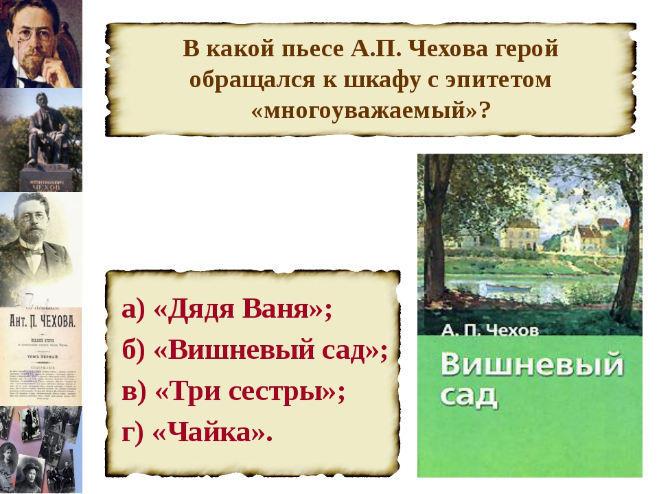 В какой пьесе А.П. Чехова герой обращался к шкафу с эпитетом «многоуважаемый»...