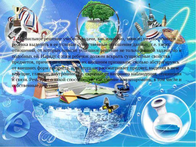 2. Правильное решение учебной задачи, как известно, зависит от способности р...