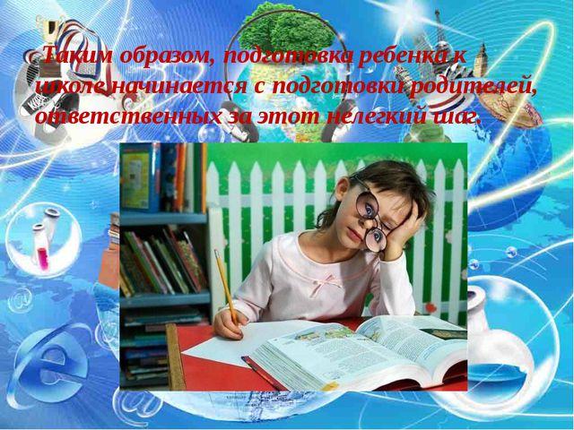 Таким образом, подготовка ребенка к школе начинается с подготовки родителей,...
