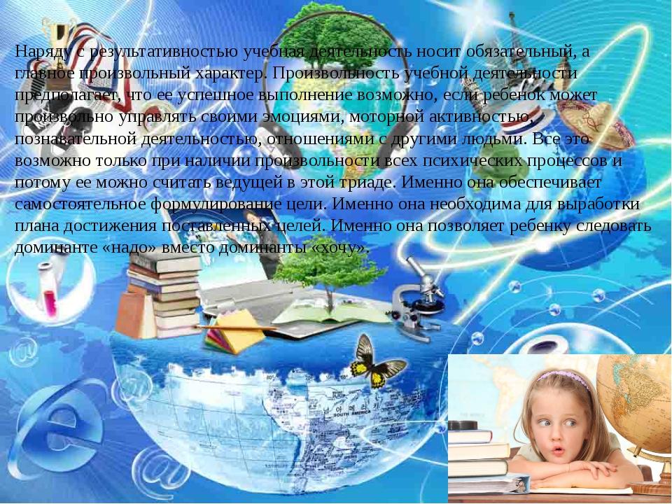 Наряду с результативностью учебная деятельность носит обязательный, а главное...