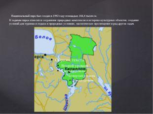 Национальный парк был создан в 1992 году площадью 166,4 тысяч га. К задачам