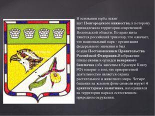 В основании герба лежит щитНовгородского княжества, к которому принадлежала
