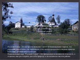 Русский Север – это не просто название одного из национальных парков, это огр