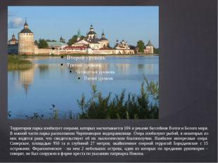 Территория парка изобилует озерами, которых насчитывается 106 и реками бассей