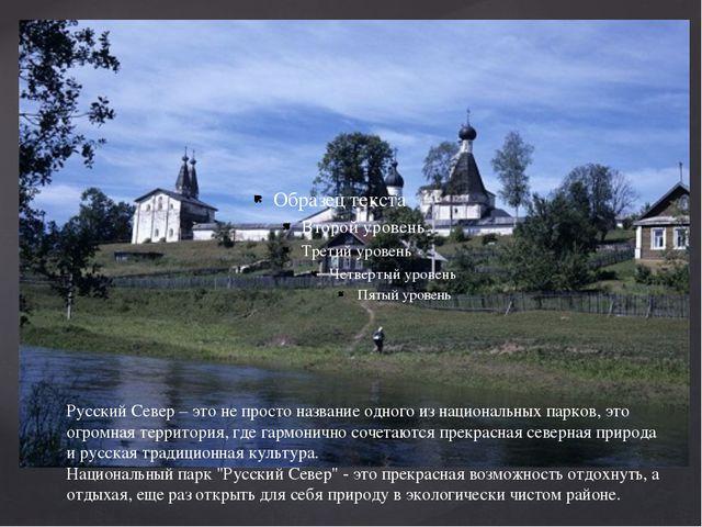 Русский Север – это не просто название одного из национальных парков, это огр...