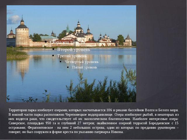 Территория парка изобилует озерами, которых насчитывается 106 и реками бассей...