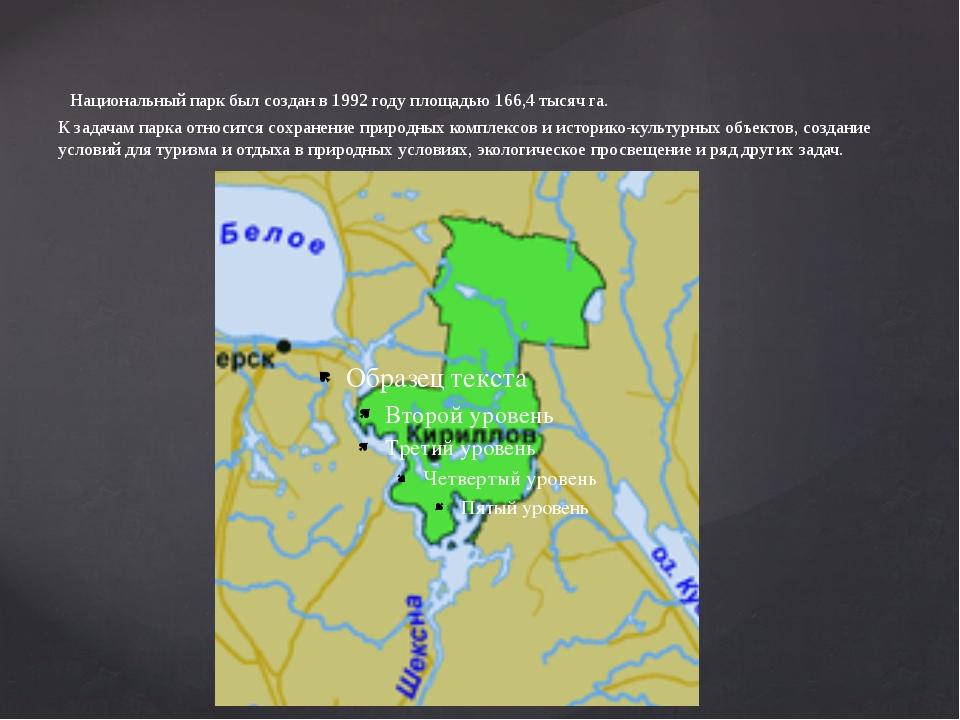 Национальный парк был создан в 1992 году площадью 166,4 тысяч га. К задачам...