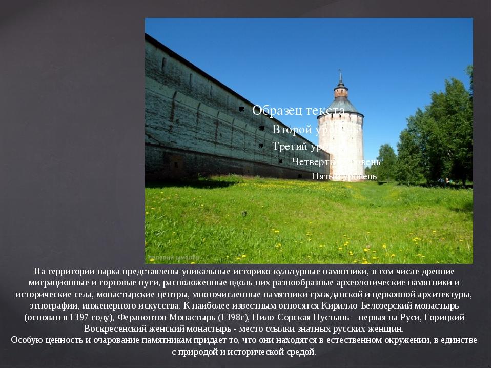 На территории парка представлены уникальные историко-культурные памятники, в...