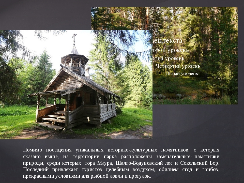 Помимо посещения уникальных историко-культурных памятников, о которых сказано...