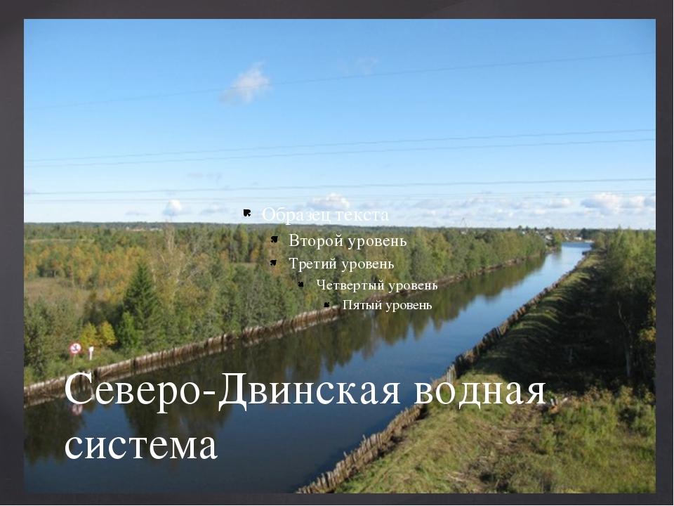 Северо-Двинская водная система