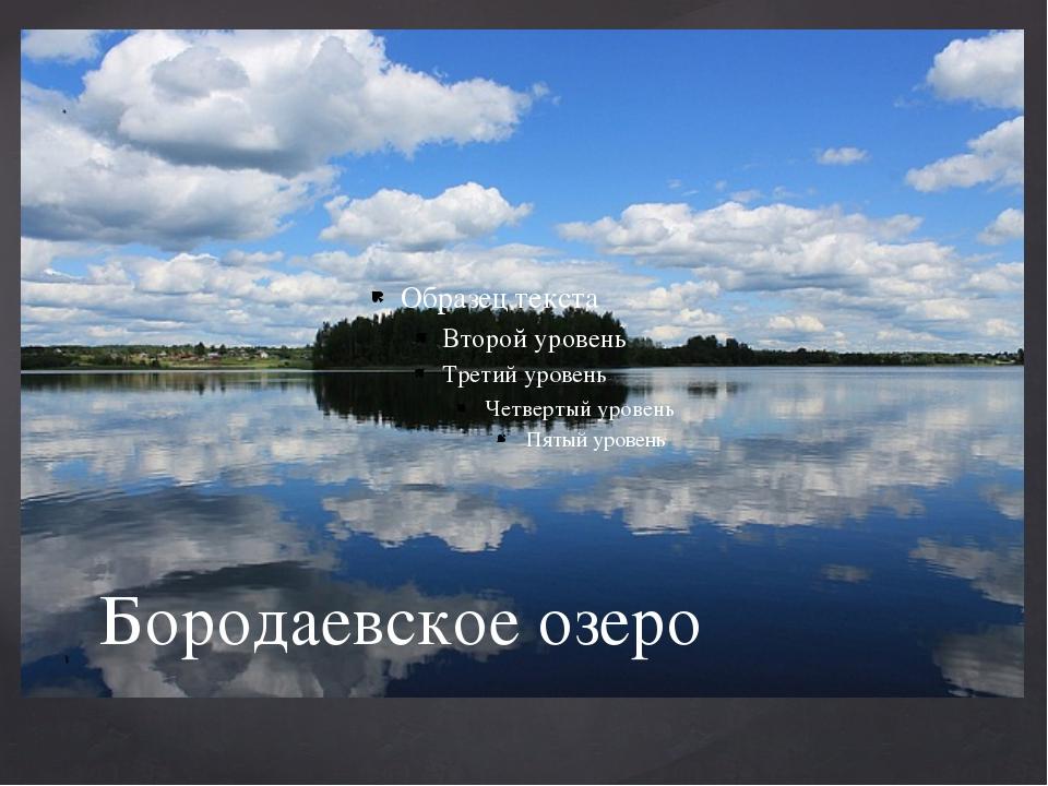 Бородаевское озеро
