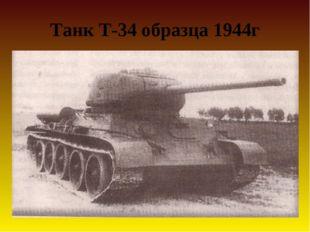 Танк Т-34 образца 1944г