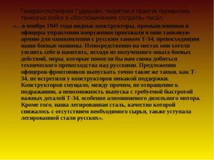 Генерал-полковникГудериан, теоретик и практик германских танковых войск в«