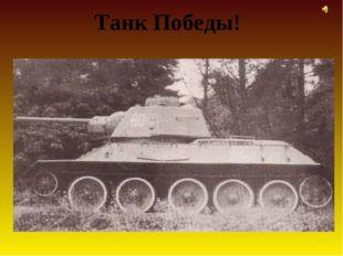 Танк Победы!