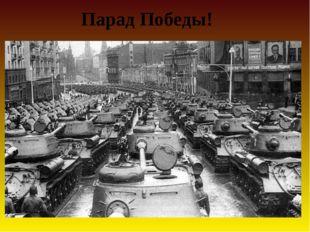 Парад Победы!
