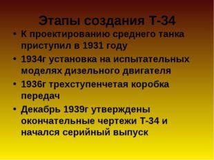 Этапы создания Т-34 К проектированию среднего танка приступил в1931году 193