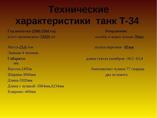 Технические характеристики танк Т-34 Год выпуска-1940-1944 год Вооружение все...