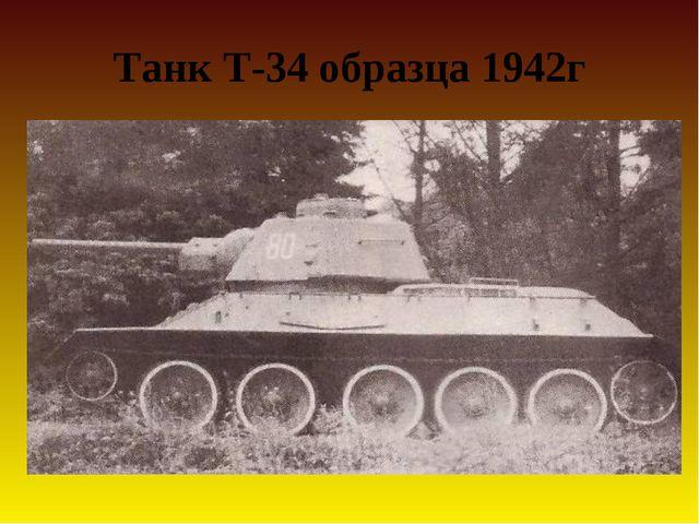 Танк Т-34 образца 1942г