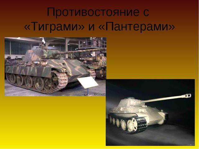 Противостояние с «Тиграми» и «Пантерами»