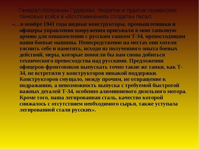 Генерал-полковникГудериан, теоретик и практик германских танковых войск в«...