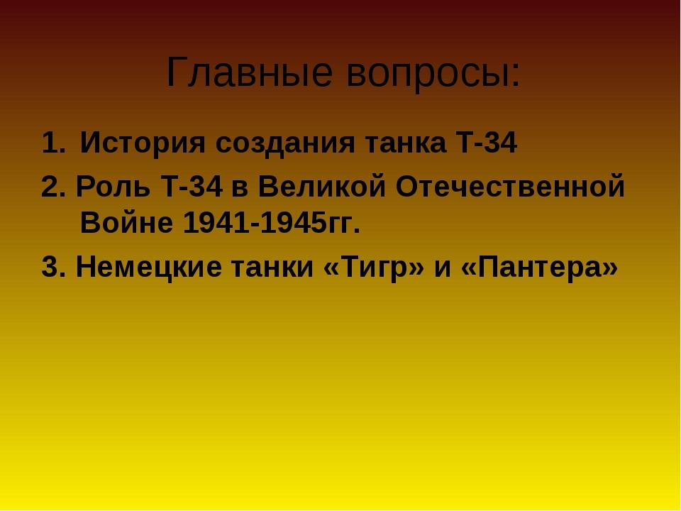 Главные вопросы: История создания танка Т-34 2. Роль Т-34 в Великой Отечестве...