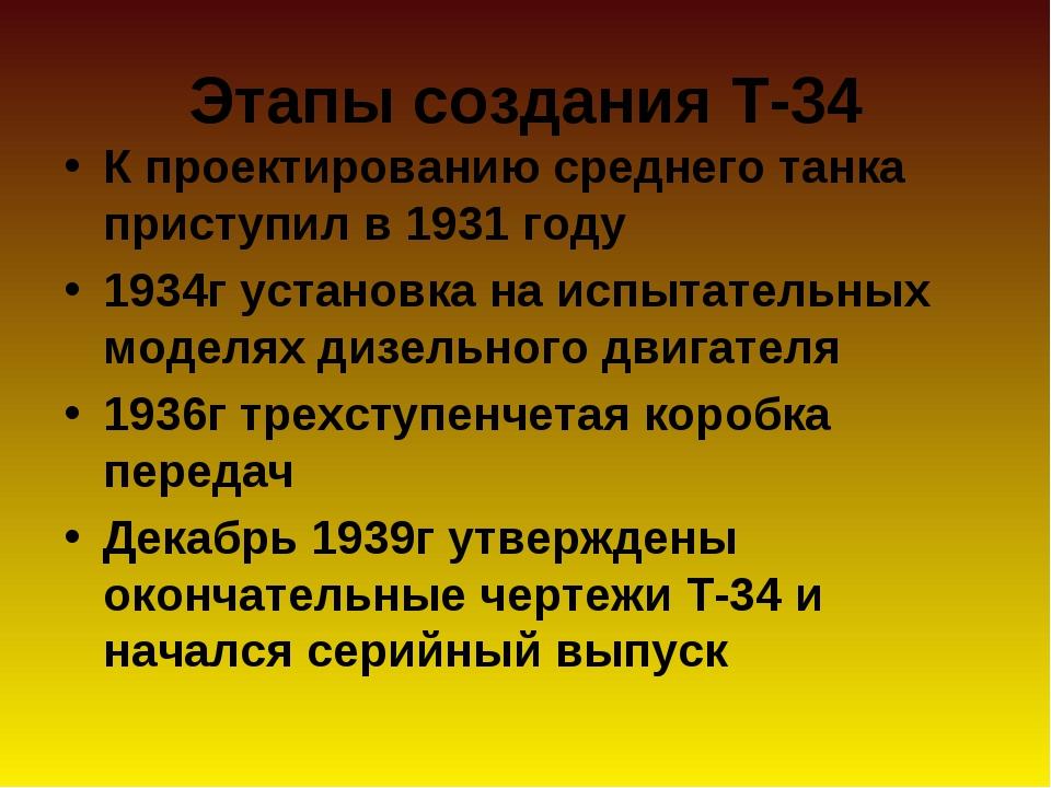 Этапы создания Т-34 К проектированию среднего танка приступил в1931году 193...