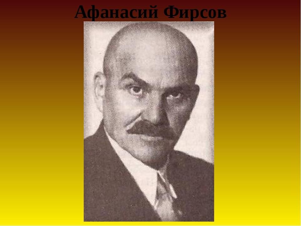Афанасий Фирсов