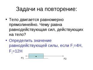Задачи на повторение: Тело двигается равномерно прямолинейно. Чему равна равн
