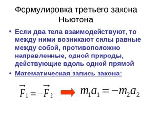 Формулировка третьего закона Ньютона Если два тела взаимодействуют, то между