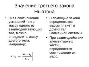 Значение третьего закона Ньютона Зная соотношение ускорений тел и массу одног