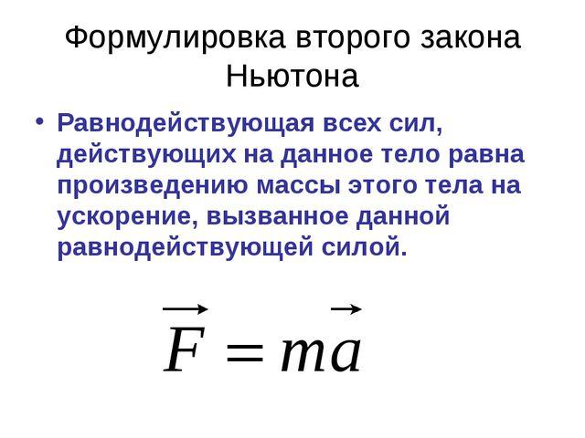 Формулировка второго закона Ньютона Равнодействующая всех сил, действующих на...