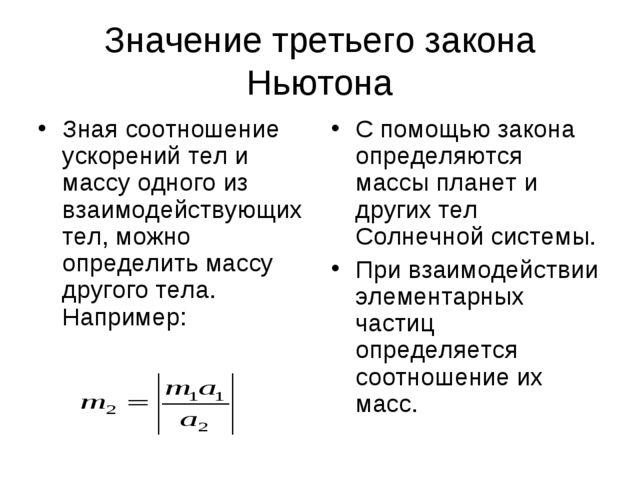Значение третьего закона Ньютона Зная соотношение ускорений тел и массу одног...