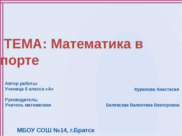 ТЕМА: Математика в спорте Автор работы: Ученица 6 класса «А» Руководитель: У...