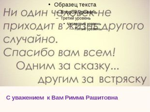 С уважением к Вам Римма Рашитовна