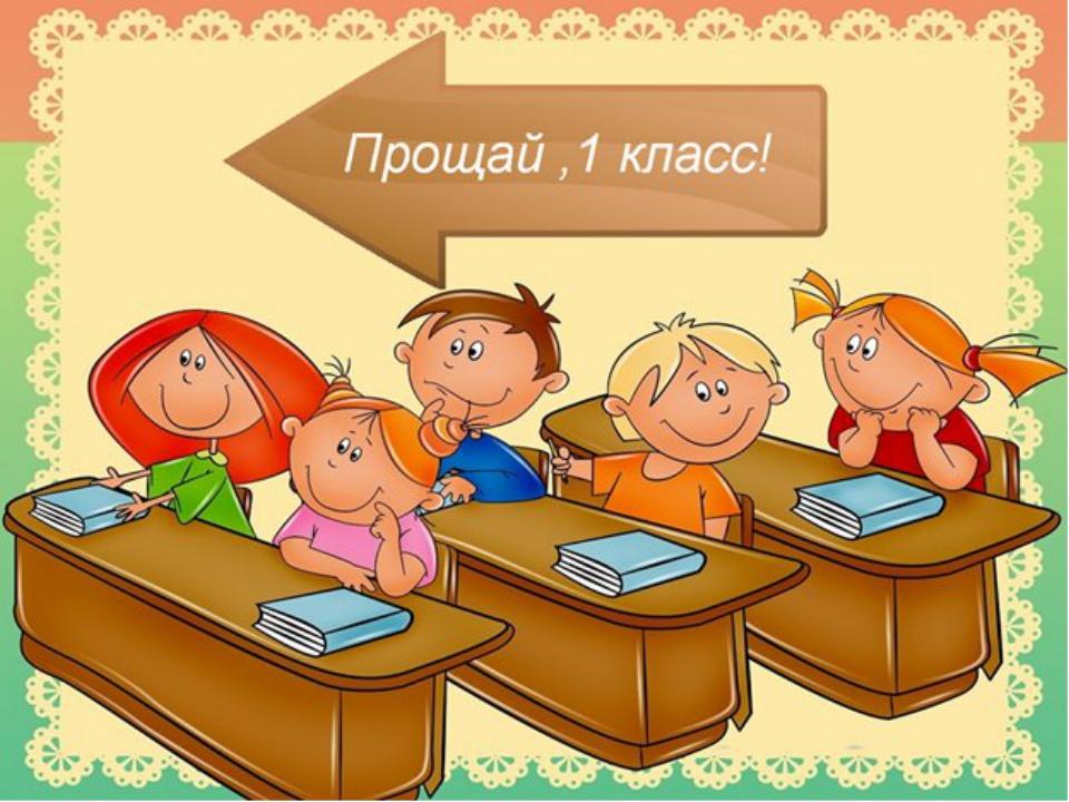 Сценарий для окончания первого класса