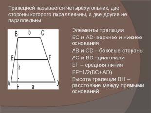 Трапецией называется четырёхугольник, две стороны которого параллельны, а две
