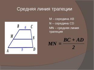 Средняя линия трапеции М – середина АВ N – середина CD МN – средняя линия тр