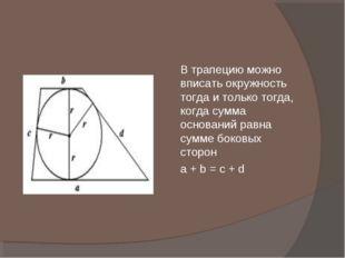 В трапецию можно вписать окружность тогда и только тогда, когда сумма основан