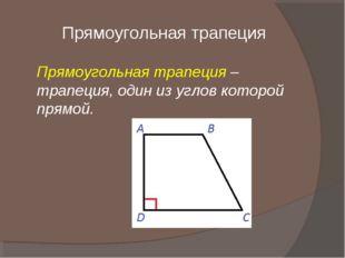 Прямоугольная трапеция Прямоугольная трапеция – трапеция, один из углов кото