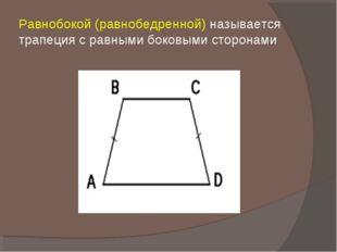 Равнобокой (равнобедренной) называется трапеция с равными боковыми сторонами