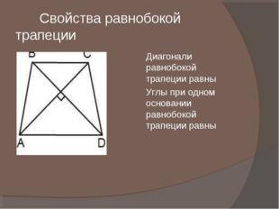 Свойства равнобокой трапеции Диагонали равнобокой трапеции равны Углы при од
