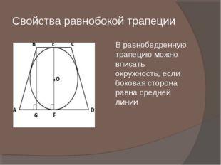Свойства равнобокой трапеции В равнобедренную трапецию можно вписать окружнос