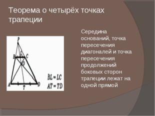 Теорема о четырёх точках трапеции Середина оснований, точка пересечения диаго