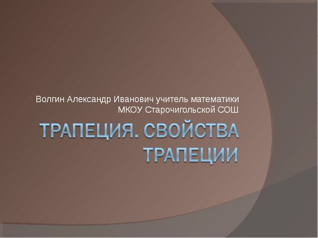 Волгин Александр Иванович учитель математики МКОУ Старочигольской СОШ